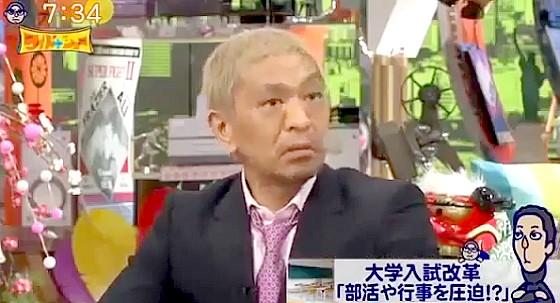 ワイドナショー画像 松本人志「入りやすく卒業しにくい大学はゴキブリホイホイのよう」 2015年1月1日