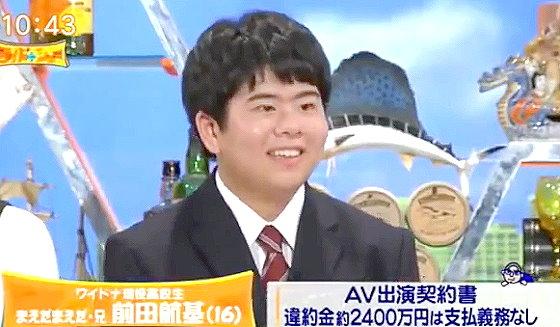 ワイドナショー画像 ワイドナ現役高校生の前田航基がAVについて聞かれ苦笑 2015年10月4日