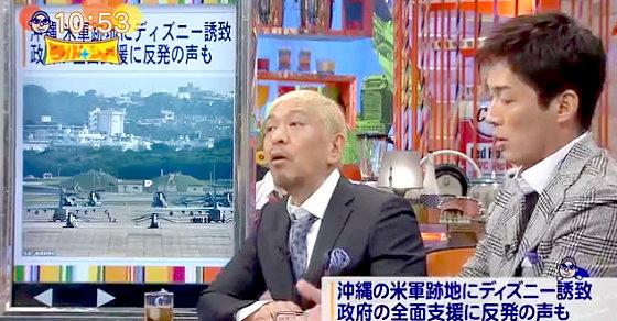 ワイドナショー画像 松本人志 長嶋一茂「ディズニーを作ると物価が高騰するので慎重になる」 2015年12月13日