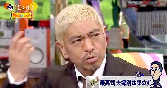 ワイドナショー画像 松本人志「最高裁が夫婦別姓を認めなかったのは、簡単に言えば面倒くさかったから」 2015年12月20日