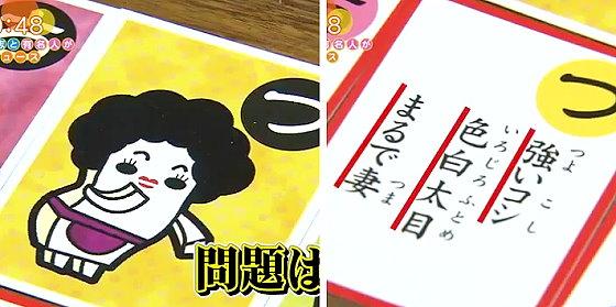 ワイドナショー画像 香川県作成のうどんかるたでクレームが入った1枚「強いコシ 色白太目 まるで妻」 2015年12月20日