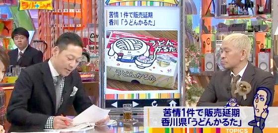 ワイドナショー画像 東野幸治 松本人志 香川県が作った「うどんかるた」がたった苦情1件で販売延期 2015年12月20日