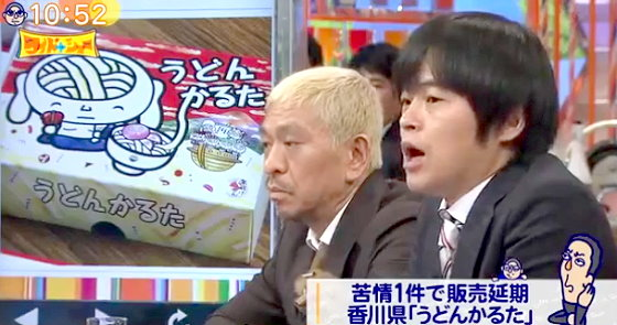 ワイドナショー画像 松本人志 バカリズム「苦情1件に対する苦情を2件入れればひっくり返るのではないか」 2015年12月20日