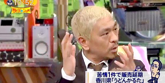 ワイドナショー画像 松本人志「クレームの電話を入れた人をスタジオに呼んで真意を聞いてみたい」 2015年12月20日