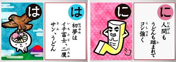 ワイドナショー画像 香川県のうどんかるた「初夢は イチ富士、二鷹 サン、うどん」「人間も うどんも踏まれて コシ強く」 2015年12月20日