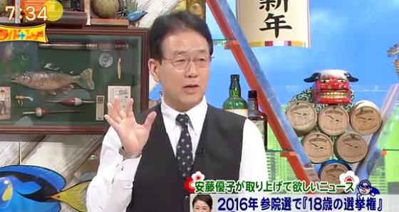 ワイドナショー画像 2016元旦SP 犬塚浩弁護士「参議院があと21議席で憲法改正の発議ができるかどうか18歳選挙権にかかっている」 2016年1月1日