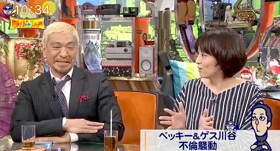 ワイドナショー画像 赤江珠緒「浮気するなら全員を幸せにするか、せめて1人を幸せにしなさい」 2016年1月17日