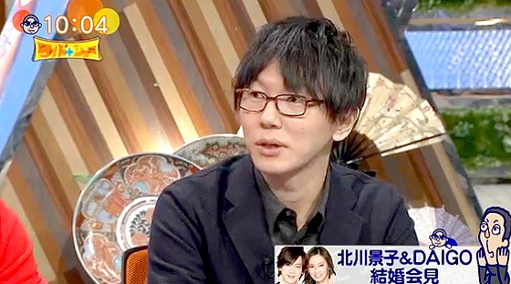 ワイドナショー画像 古市憲寿がDAIGO&北川景子の結婚会見を見て「結婚すると好感度高くなるんですかね」 2016年1月17日