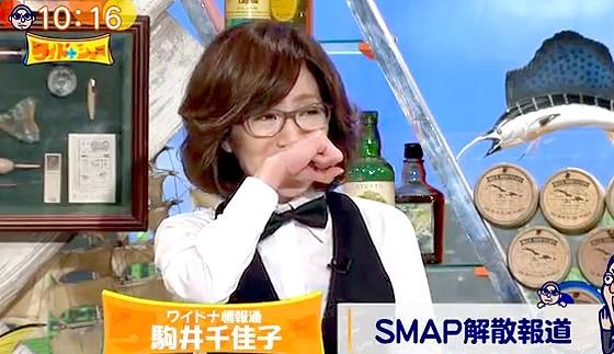 ワイドナショー画像 SMAPは絶対解散してはいけないと言う松本人志の話を聞いて泣きそうになる駒井千佳子 2016年1月17日