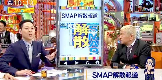 ワイドナショー画像 東野幸治 松本人志「中居くんと話した時はベロンベロンやったから本人じゃないかもしれない」 2016年1月17日