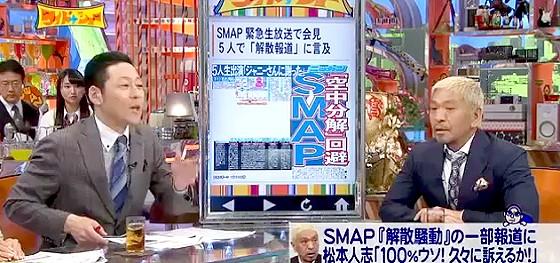 ワイドナショー画像 東野幸治 松本人志 木村拓哉にSMAP中居が謝るようアドバイスしたと報道された松本が怒りのツイート 2016年1月24日