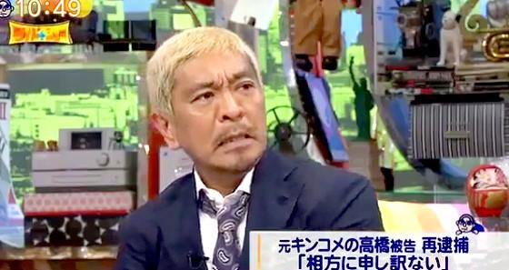 ワイドナショー画像 松本人志がキンコメ高橋の逮捕に言及「芸人なんてみんな変な性癖抱えてるが彼の復帰は難しい」 2016年1月24日