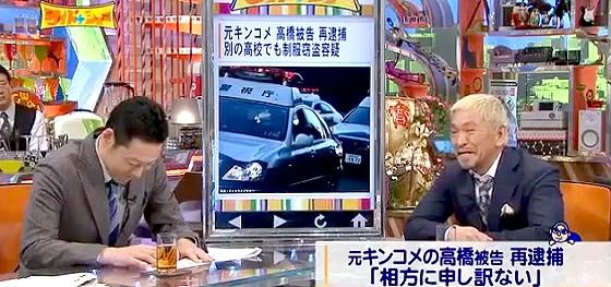 ワイドナショー画像 松本人志の「キングオブコレクター」発言に東野幸治「人力舎から失笑ですよ」 2016年1月24日