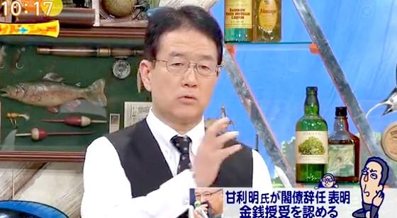 ワイドナショー画像 犬塚浩弁護士「甘利大臣は政治資金規正法は問題なし。あっせん利得処罰法の立証は難しい」 2016年1月31日