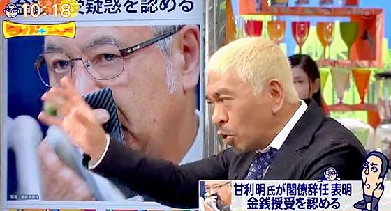 ワイドナショー画像 松本人志「TPP大詰めのこの時期に甘利大臣が辞任したのは国益に反する」 2016年1月31日