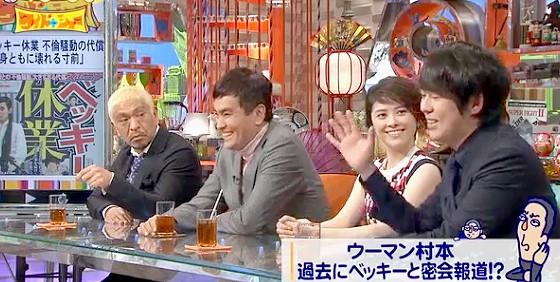 ワイドナショー画像 ウーマンラッシュアワー村本大輔「ベッキーとの密会を報じられた時は3ヵ月間記者に張られていた」 2016年1月31日