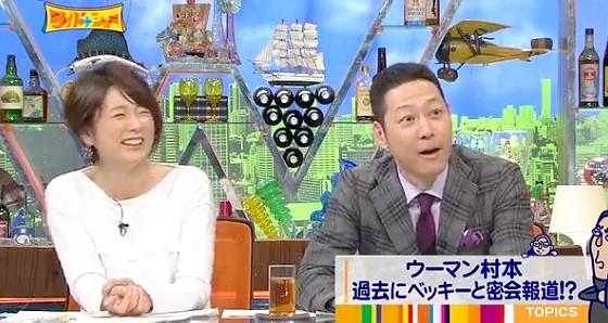 ワイドナショー画像 東野幸治がウーマン村本に「ベッキーとの熱愛報道は本当だったのでは」 2016年1月31日