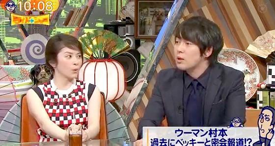 ワイドナショー画像 ウーマンラッシュアワー村本大輔がベッキーをライブに招待した時のエピソードを紹介 2016年1月31日
