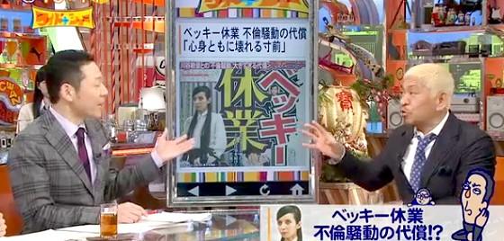 ワイドナショー画像 東野幸治 松本人志「ベッキーの休業はエンターテイナーとしてずるい」 2016年1月31日