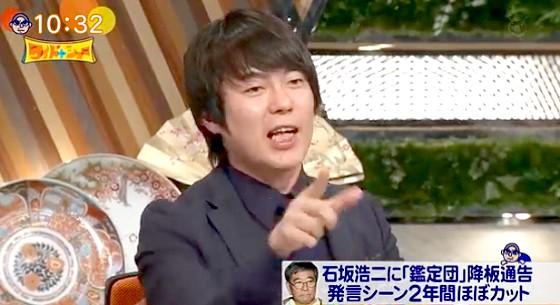 ワイドナショー画像 松本人志「そういえば村本一言もしゃべってない」と言われ村本大輔「切られとるやないか!」と驚く 2016年1月31日
