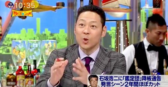 ワイドナショー画像 東野幸治「なんでも鑑定団が新しい風を入れるのと石坂浩二さんの発言をカットするのは別問題」 2016年1月31日