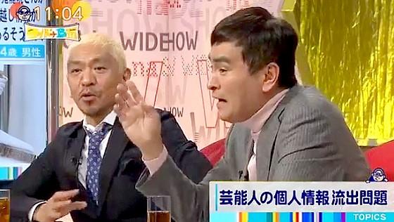 ワイドナショー画像 B面で急に話し始める石原良純に松本人志が「良純タイム」 2016年1月31日