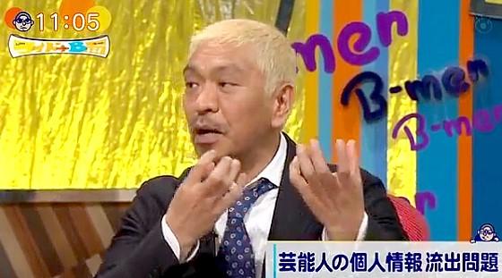 ワイドナショー画像 松本人志「タクシーで完全に自分だとバレてる時は自宅のちょっと手前で降りて歩く」 2016年1月31日