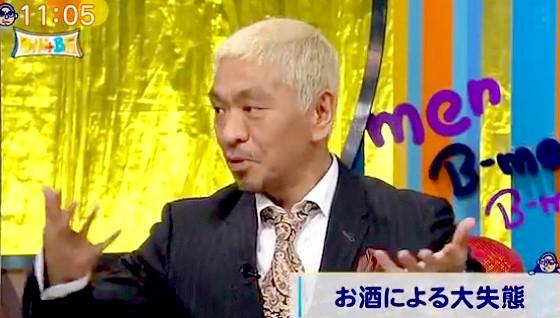 ワイドナショー画像 松本人志「酔って失敗することはないが、次の日起きた後に我に返って混乱することはある」 2016年2月7日