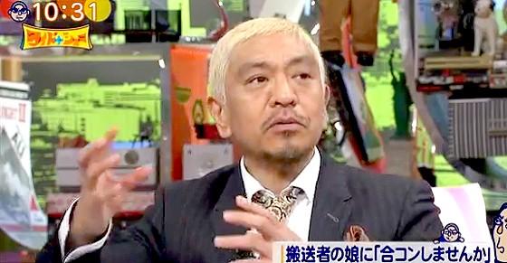 ワイドナショー画像 搬送者の娘を合コンに誘った消防士に対して松本人志「1つの出会いとしては成立してる」 2016年2月7日