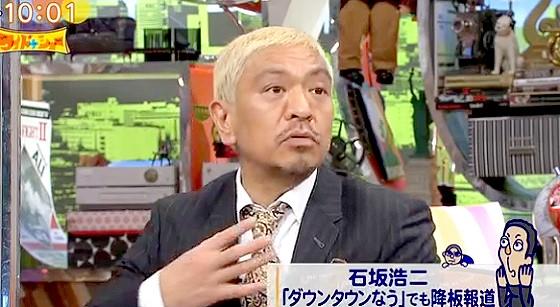 ワイドナショー画像 松本人志「ダウンタウンなうで石坂浩二さんが休んだのはたまたまだが、もしかしたら浜田雅功のパワハラかも」 2016年2月7日