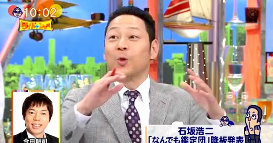 ワイドナショー画像 東野幸治が今田耕司の声を紹介「鑑定団のスタジオの空気は悪くないので逆にこの後の収録が困る」 2016年2月7日