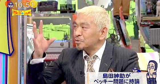 ワイドナショー画像 ベッキーを強く擁護する島田紳助のメールに松本人志が鋭いツッコミ 2016年2月7日