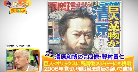 ワイドナショー画像 清原容疑者の元同僚・野村貴仁氏の新聞写真 2016年2月14日