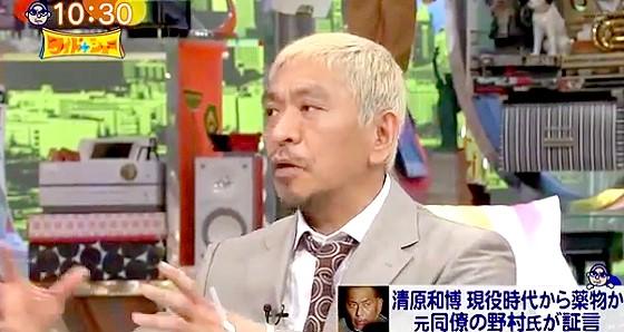 ワイドナショー画像 松本人志「清原容疑者が現役時代から薬物をやっていたと考えた方が辻褄は合う」 2016年2月14日