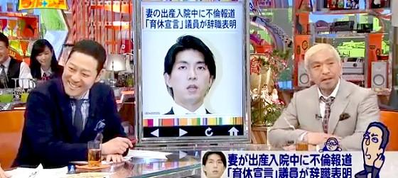 ワイドナショー画像 松本人志が宮崎謙介の辞職会見に「志半ばってBまでかと思った」 2016年2月14日