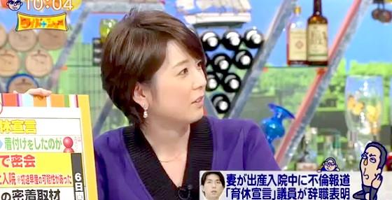 ワイドナショー画像 秋元優里アナ「家に連れ込んで不倫なんて絶対バレるのに」 2016年2月14日