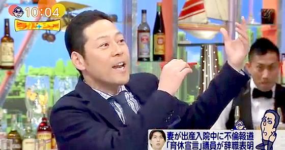 ワイドナショー画像 東野幸治「過去に不倫騒動になった政治家は多いが辞職に至ったケースはほとんどない」 2016年2月14日