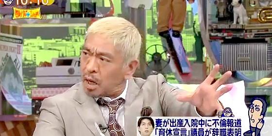 ワイドナショー画像 松本人志「これだけ不倫に対して厳しい風潮になると男としてテンション下がる」 2016年2月14日