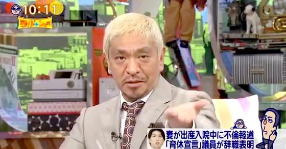 ワイドナショー画像 松本人志「ちょっと前園さんの会見を見ていただきましょう」 2016年2月14日