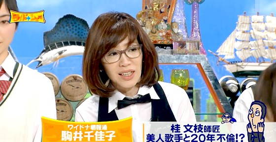 ワイドナショー画像 駒井千佳子が桂文枝の不倫報道を解説 2016年2月21日