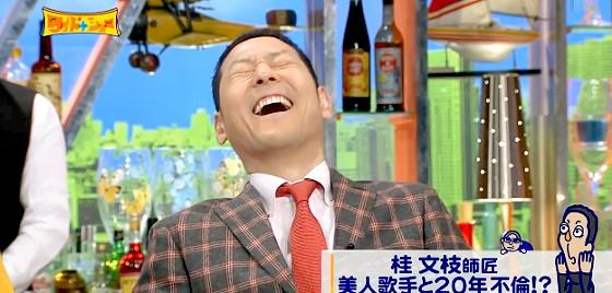 ワイドナショー画像 桂文枝の不倫報道を取り上げたのは東野だと言われ笑うしかない東野幸治 2016年2月21日