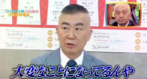 ワイドナショー画像 桂文枝が20年不倫報道について否定の記者会見も疑惑残る 2016年2月28日