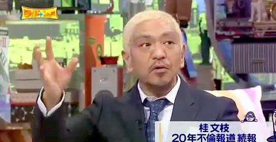 ワイドナショー画像 松本人志「記者会見ではすべて隠すことなく言うべき。そうしないと相手に次のカードを出される」 2016年2月28日