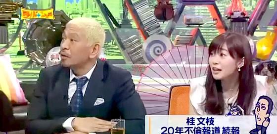 ワイドナショー画像 女子高生青木珠菜の「ママの浮気はまぁわかる」に松本人志と指原莉乃が驚きの表情 2016年2月28日