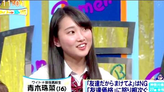 ワイドナショー画像 ワイドナ現役高校生 青木珠菜「友だちに芸能界は楽だと言われてショックだった」 2016年2月28日
