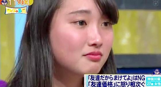 ワイドナショー画像 ワイドナ現役高校生 青木珠菜が松本とのトークで高ぶって涙目 2016年2月28日