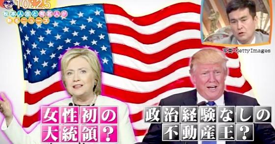 ワイドナショー画像 アメリカ大統領選挙はヒラリー・クリントンvsドナルド・トランプの一騎打ちへ 2016年3月6日