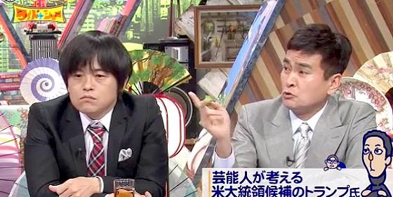 ワイドナショー画像 バカリズム 石原良純「トランプ氏は日本に興味ないので、日本も中国も韓国も一緒」 2016年3月6日
