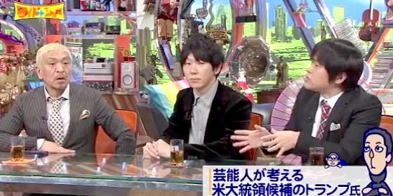 ワイドナショー画像 松本人志 古市憲寿 バカリズム「共和党のトランプ氏は日本で言うと誰なのか」 2016年3月6日