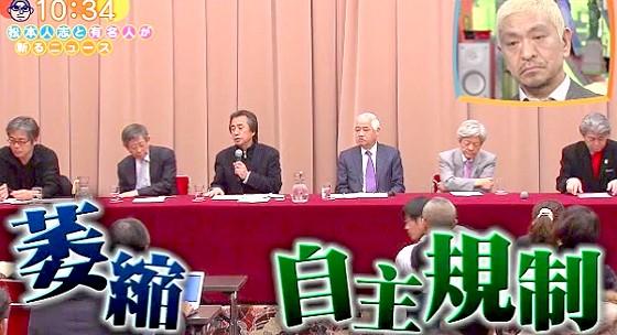 ワイドナショー画像 高市総務大臣の「電波停止」答弁にジャーナリストが反対声明 2016年3月6日